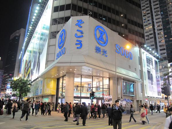 SOGO Japanese Department Store